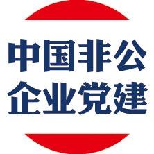 非公有制企業黨建