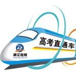 浙江在线高考直通车