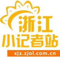 浙江小记者站